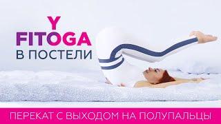 FITOYOGA В ПОСТЕЛИ | Перекат с выходом на полупальцы | Фитнес и йога дома для начинающих