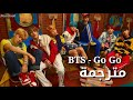 BTS - Go Go [arabic Sub] مترجمة