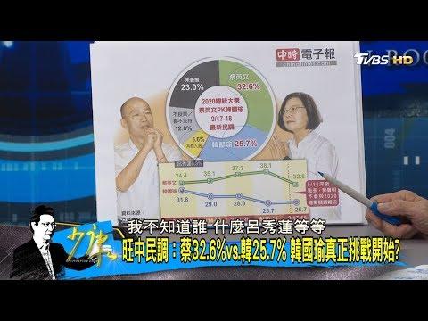 旺中民調:蔡32.6%vs.韓25.7% 韓國瑜真正挑戰開始?少康戰情室 20190920