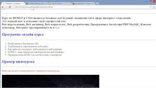 Стиль переопределения тега (Основы HTML и CSS)