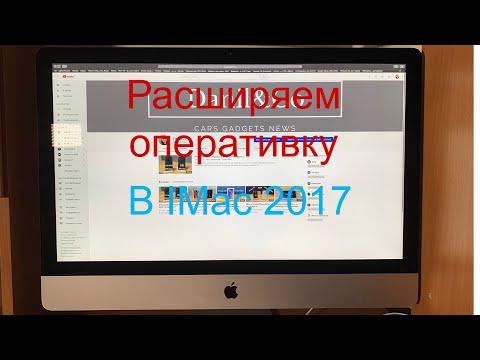 Как расширить оперативную память IMac 2017(27)?
