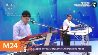 Смотреть видео Президент Туркменистана зачитал рэп про коня - Москва 24 онлайн