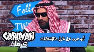 أبو عرب نزل نازل عالإنتخابات!