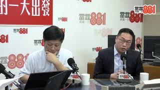 警方「臥底」拘捕示威者,邵家輝:是否恰當由法官判斷