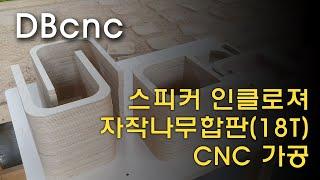 자작나무합판 스피커엔클로져 CNC 가공