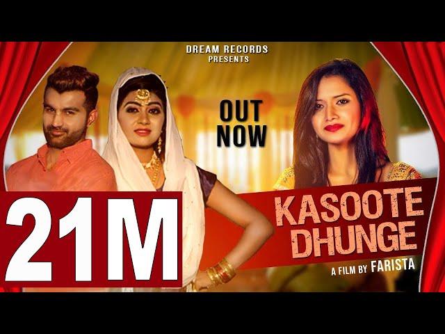 Kasoote Dhunge | Amit Dhull | Sonika Singh | Ruchika Jangid | New Haryanvi Songs Haryanavi 2019 Dj