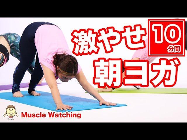 【10分】激やせ朝ヨガ太陽礼拝!毎朝10分で劇的に痩せる! | Muscle Watching × AYUYOGA