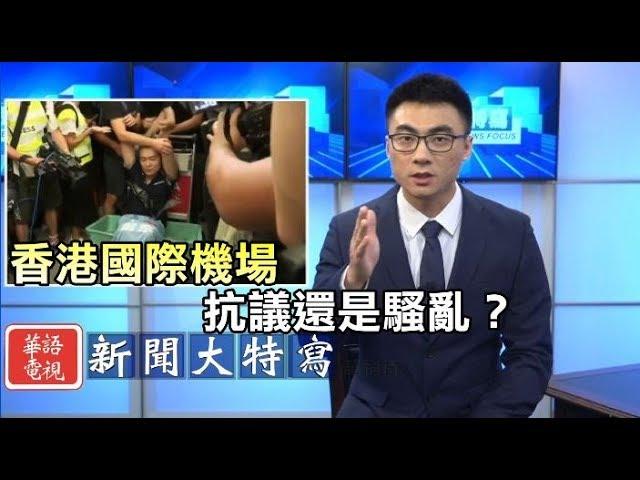 香港國際機場癱瘓 抗議還是騷亂?