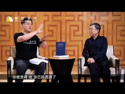 【好書試聽】中國文化課_樊登讀書 | 小草遠志服務中心