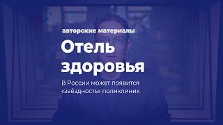 Отель здоровья. В России может появится «звёздность» поликлиник
