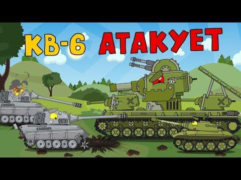 Кв-6 Атакует - Мультики про танки
