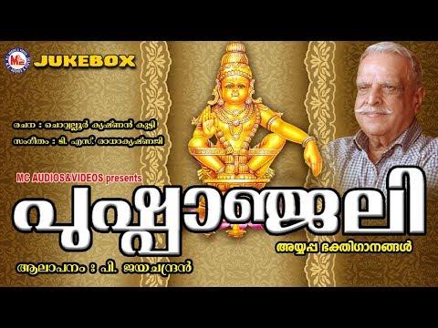 പഴയകാല സൂപ്പർഹിറ്റ് അയ്യപ്പഭക്തിഗാനങ്ങൾ | Pushpanjali | Hindu Devotional Songs Malayalam