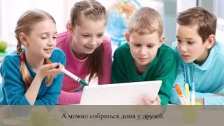 Домашняя Школа Дистанционное Обучение  Правильный Выбор
