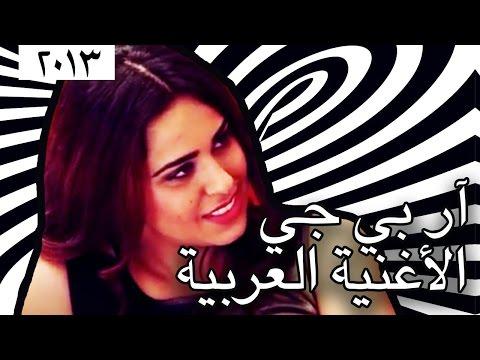 فيديو اغنية وطن ع وتر آر بي جي عن البنات مضحكة ومثيرة للجدل