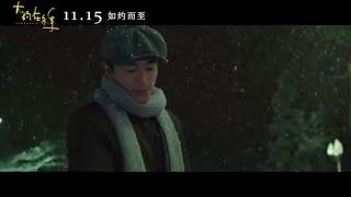 《大约在冬季》曝光定档预告  (马思纯 / 霍建华 / 魏大勋 / 张瑶)【预告片先知 | 20191011】