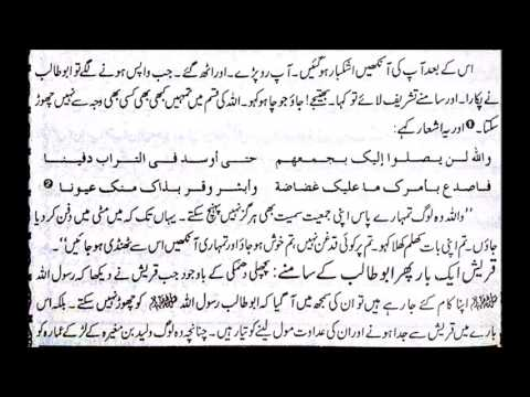 Fehm e Din - Ar Raheeq ul Makhtum part8[Threat to Abu Talib by Quraish & 1st migration to Abyssinia]