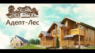 Адепт Лес Презентация Строительство домов из бруса