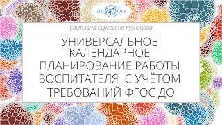 Кузнецова С.С. Универсальное календарное планирование работы воспитателя с учётом требований ФГОС ДО