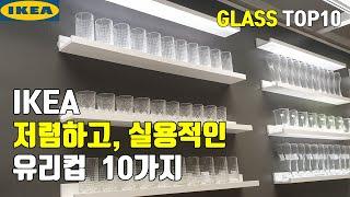[IKEA] 실용적인 유리컵 10가지를 소개해 드리겠습…