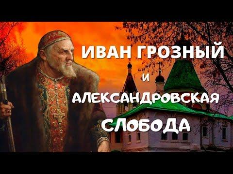 Об Александровской слободе и Иване Грозном.