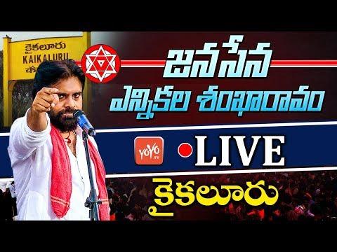 Pawan Kalyan Speech LIVE | Janasena Party Election Sankharavam - Kaikaluru | #PawanKalyan | YOYO TV