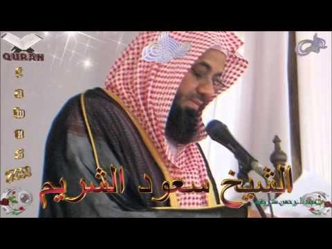 Sheikh Saoud Al-Shuraim - Quran (09) At-Taubah - سورة التوبة