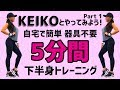 【器具不要.5分で簡単】KEIKOとやってみよう!女性にむけたお尻、太もも引き締めトレーニングPart1