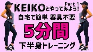 【器具不要.5分で簡単】KEIKOとやってみよう!女性にむけたお尻、太もも引き締めトレーニングPart1 またゴム 検索動画 13