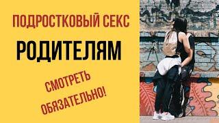 Подростковый секс. Родителям смотреть обязательно! || Юрий Прокопенко