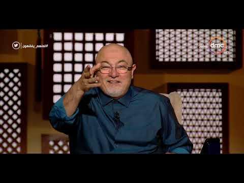 لعلهم يفقهون - الشيخ خالد الجندي: الميت يريد الرجوع إلى الدنيا للقيام بهذا الأمر