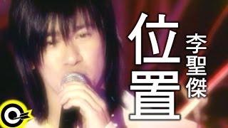 李聖傑 Sam Lee【位置】Official Music Video