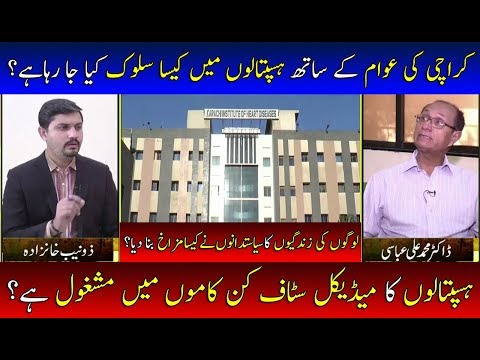What Happend In Karachi Heart Hospitals? | Mohasra Talk Show | Neo News