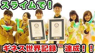 【新記録】ボンボンTVがスライムでギネス世界記録に挑戦!!とんでもない記録が・・!!!【快挙】