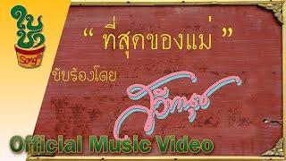 ที่สุดของแม่ - สวีทนุช Official MV
