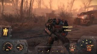 Fallout 4 - Что делать если на вас нападают ваши друзья за давнюю кражу