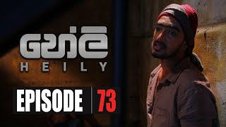 Heily | Episode 73 12th March 2020 Thumbnail