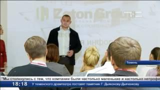 видео Недвижимость в Заводоуковске