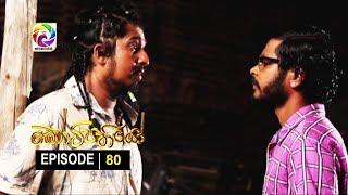 Kotipathiyo Episode 80 කෝටිපතියෝ  | සතියේ දිනවල රාත්රී  9.00 ට . . .