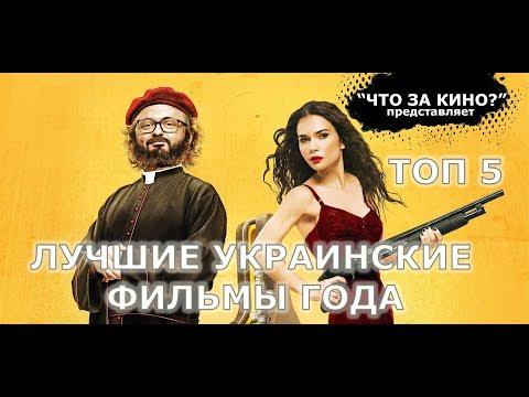 """Лучшие украинские фильмы года. ТОП 5 - Итоги 2017 года от """"Что за кино?"""""""