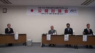 衆議院選挙 大阪18区 立候補予定者による公開討論会 2−5