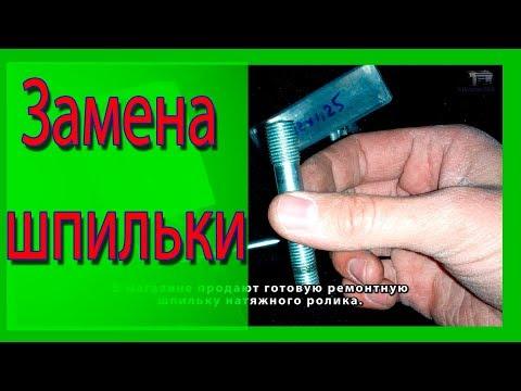 Сорвали шпильку ГРМ-как правильно нарезать резьбу