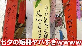 【衝撃】七夕の短冊の願い事が面白すぎたwwwwww