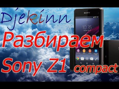 Sony Z1 Compact разбираем в домашних условиях. Разборка, ремонт, замена экрана, сенсора, что в нутри