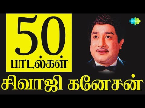 Top 50 Songs Of Sivaji Ganesan | Kannadasan | M.S. Viswanathan | One Stop Jukebox | Tamil | HD Songs