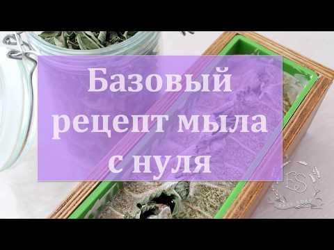 Базовый рецепт мыла с нуля от EasySoap.com.ua