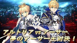 【FGO】 アルトリア vs アーサー |屋上のアーサー王伝説 【Fate/G…