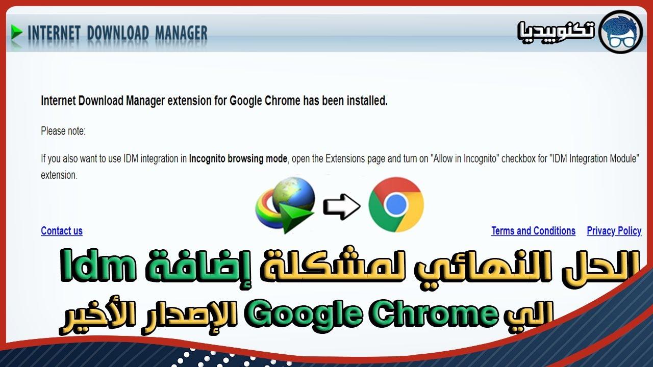 الحل النهائي لمشكلة إضافة Idm إلي Google Chrome الإصدار الأخير