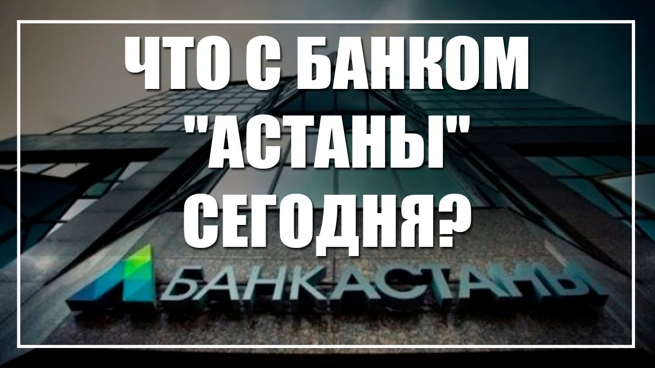 Что происходит с Банком «Астаны»? Почему замолчал Нацбанк?