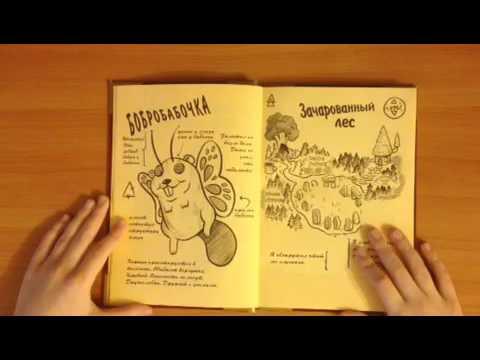 Разгадка тайных шифров в ДНЕВНИКЕ 3 - YouTube
