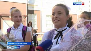 В День знаний свои двери открыли три новых школы Крыма